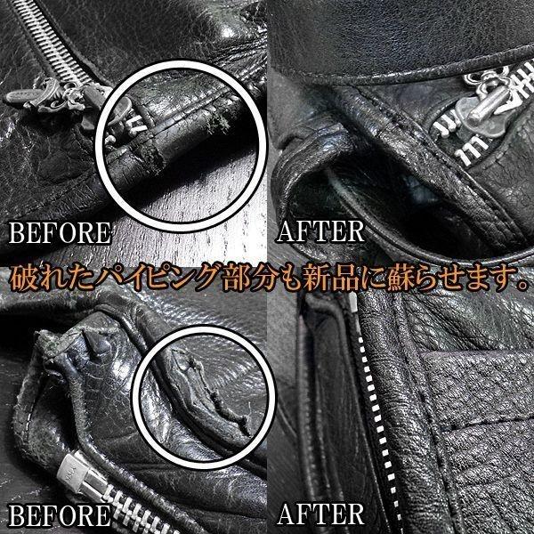 画像4: 本革 レザー バッグ 財布 カバン 修理修復