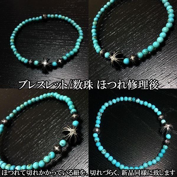 画像1: クロムハーツ ブレスレット 数珠 ひも 糸 修理 加工