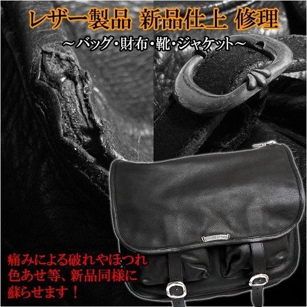 画像1: 本革 レザー バッグ 財布 カバン 修理修復