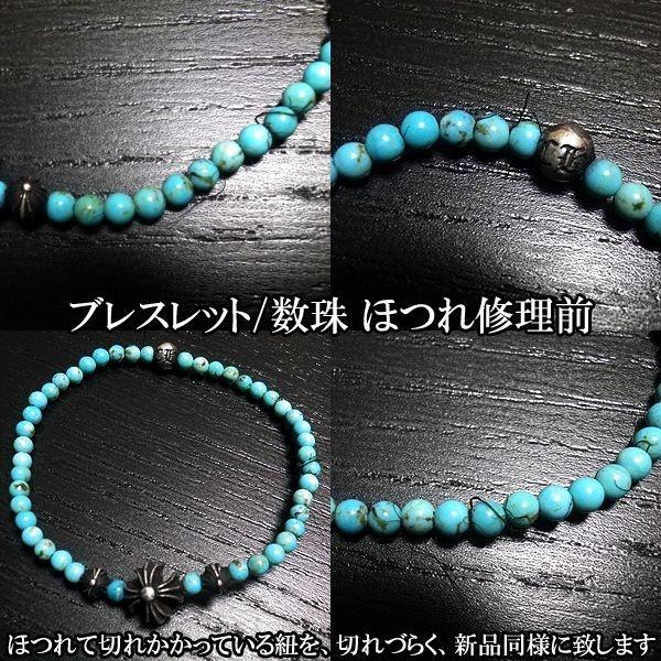 画像2: クロムハーツ ブレスレット 数珠 ひも 糸 修理 加工