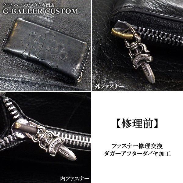 画像5: クロムハーツ財布修理  ダガーダイヤ カスタム