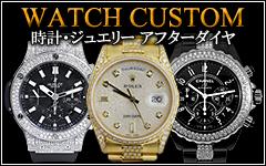時計、ジュエリーのアフターダイヤ カスタムならG-BALLERにお任せ下さい