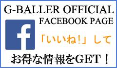 G-BALLER公式facebookページへ