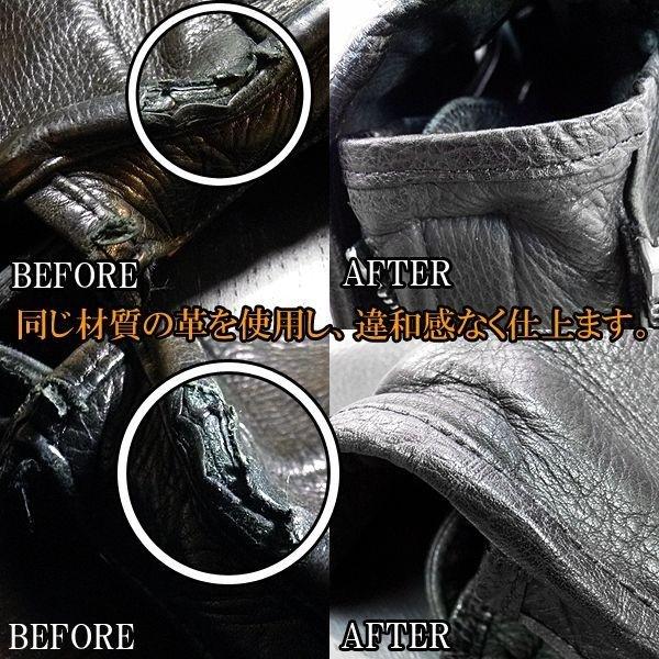 画像2: 本革 レザー バッグ 財布 カバン 修理修復