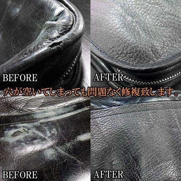 画像3: 本革 レザー バッグ 財布 カバン 修理修復